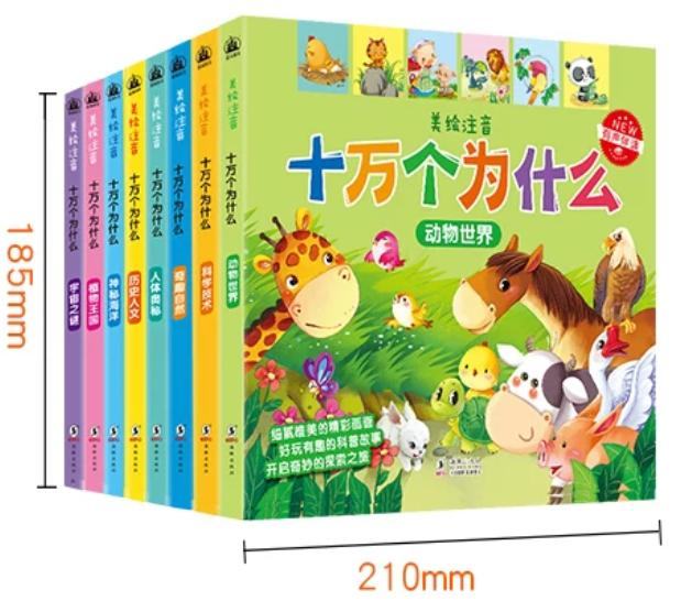 [Ready Stock] Set of 8 Thematic Childrens Encyclopedias in Chinese (Suitable for Ages 3 and up) - 十万个为什么