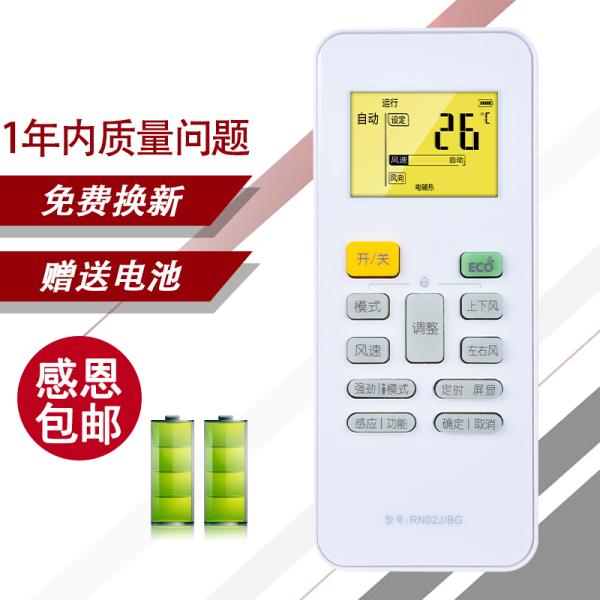Meixiang Applicable to Midea Air Conditioner Remote Control Board Rn02j/BG Universal Rn02m/Bgrn02s/BG Rn02z/BG Rn02h Universal White Shark Kaitai Jinghong Hongli