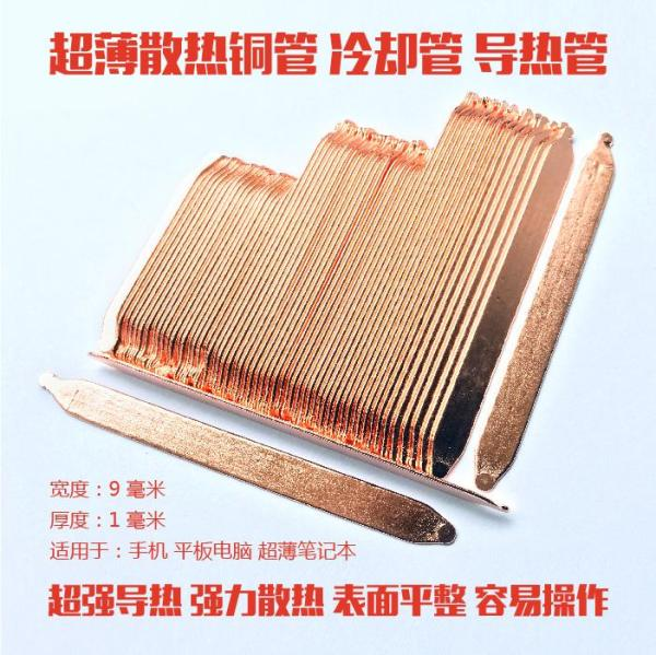 Mobile Phone Heat Pipe Ultra-Thin Thermal Conductive Copper Tube Tablet Computer Heat Pipe Notebook Thermal Dissipation Copper Tube DIY Cooling Tube