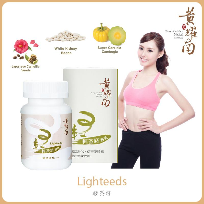 ★★best Selling Wong Yiu Nam Lighteeds Slimming Healthy 60 Caps! ★★ Lose 5kg In 30 Days! 轻茶籽排毒胶囊 By Wong Yiu Nam Official Store.
