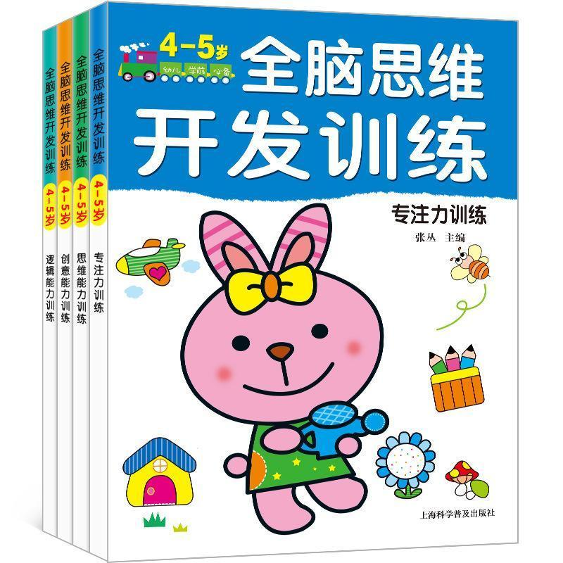 All-brain Thinking Development Training 4-5-year-old 4-5-year-old,4-year-old, creative ability of creative ability, focus on force training