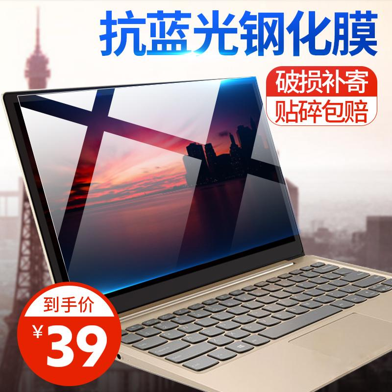 Laptop Computer Screen Protector 15.6 Inch Lenovo 12 Dell 14 HP Asus Display Film 11.6-Inch Hasee Eye Protection 13.3 Anti-Blueray 17.3 Tempered Glass Protector Blueray Membrane