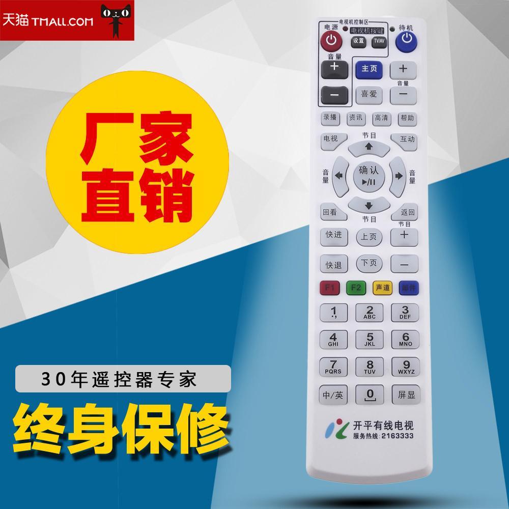 กวางตุ้ง Kaiping แบบมีสายโทรทัศน์คมชัดมาตรฐานรีโมตคอนโทรลกล่องเซตท็อปบ็อกซ์โทรทัศน์ดิจิตอลจำนวนมีที่สุดสิ้น.