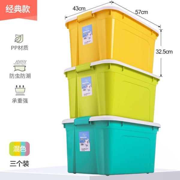 Extra Large Storage Box Clothing Storage Box Sub-Thick Plastic a Clothes Toy Finishing Box Household Storage Box