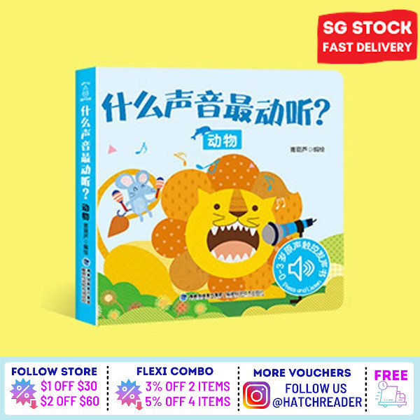 [SG Stock] Whats That Sound?  Animal English Chinese Bilingual book Interactive Audio for children kids baby toddler 0 1 2 3 4 5 6 years old - learning words picture early education board book