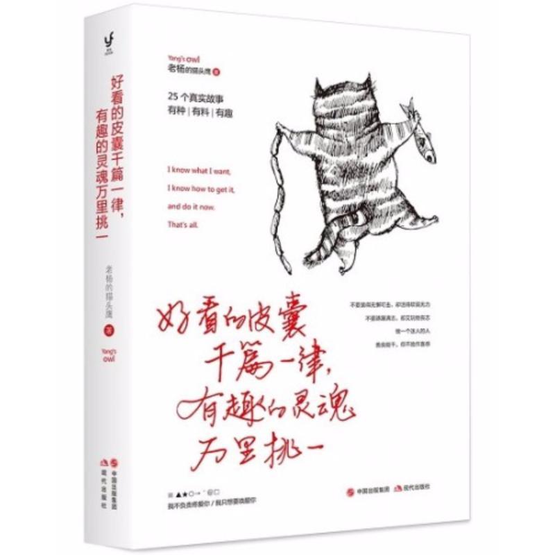 Chinese book 好看的皮囊千遍一律,有趣的灵魂万里挑一