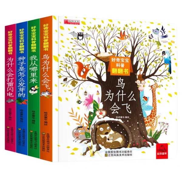 Children Chinese 3D Science Flip Book Early Education Part 2
