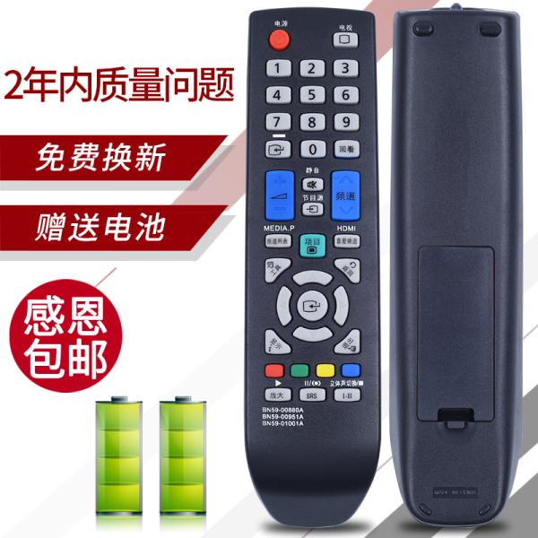! SAMSUNG Liquid Crystal TV Remote Control BN59-00951A samsung TV Remote Control the Original Model