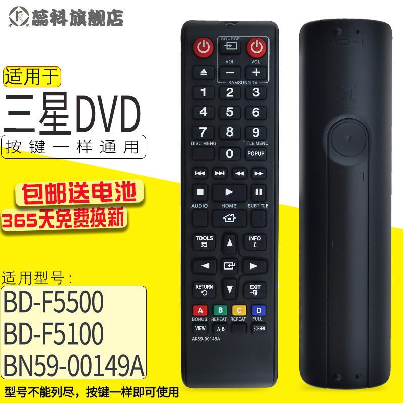 Brand New SAMSUNG Blueray DVD Remote Control AK59-00149A BD-F5500 F5100 Universal 00152A 00168A 00150A 00155A 00148A 00166A 00173A