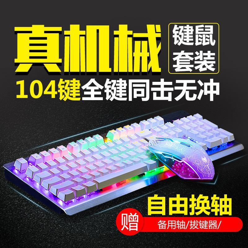 Magic Teng New Style Plug Axis All Machinery Keyboard Mouse Set Internet Cafes ACE 104 Key Keyclick Metal Horse Race Lamp Singapore