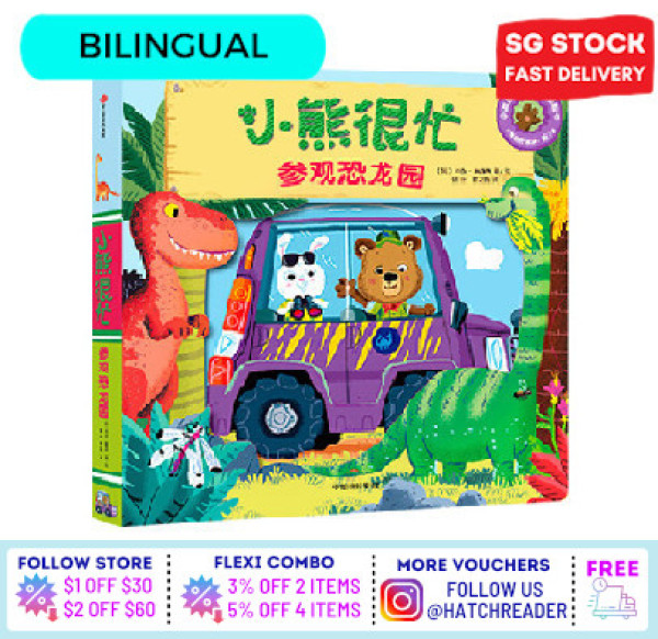 [SG Stock] Bizzy Bear: Dinosaur Safari English Chinese Bilingual book Interactive for children kids baby toddler 0 1 2 3 4 5 6 years old - learning words picture early education board book