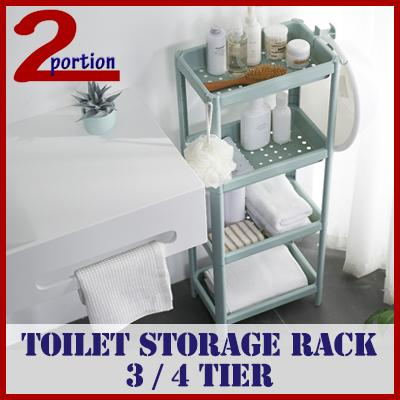 Toilet Storage Racks / 3 Tier 4 Tier / Stackable / Shelves / Toilet Bowl / Washroom By 2 Portion.