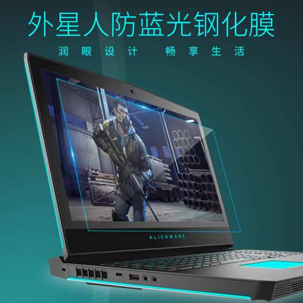 ALIENWARE Alienware17.3 Inch 15.6 Laptop Computer 17R4 Screen Protective Film ALW15M High-definition 1738R Anti-Blueray 1748R Tempered Glass 1735R Soft 17R5
