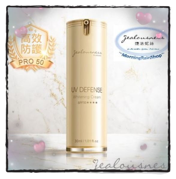 Buy 【JEALOUSNESS SG READY STOCKS】*BUY $88 SAVE $1.80* UV Defense Whitening Cream PRO SPF 50+ 30ml 抗UV防曬素 Singapore