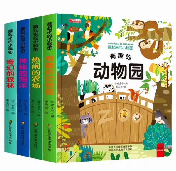 Children Chinese 3D Science Flip Book Early Education Part 1