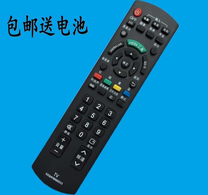 Panasonic LCD TV Remote Control N2QAYB000553 TH-P50X20C L32C30C 42U20C