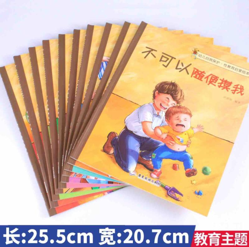 10 Chinese books on how to protect our bodies esp for girls