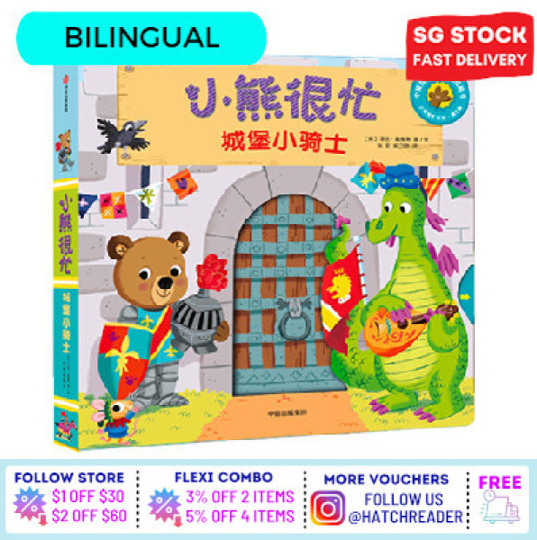 [SG Stock] Bizzy Bear: Knights Castle English Chinese Bilingual book Interactive for children kids baby toddler 0 1 2 3 4 5 6 years old - learning words picture early education board book