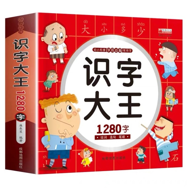 [Ready Stock] Chinese Word Book 1200 Basic Words 3-6 Years Old