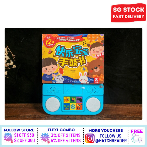 [SG Stock] Happy Baby Drum Play 12 Chinese Songs Sound Music Book Chinese Mandarin Pinyin Interactive Audio for children kids baby toddler 0 1 2 3 4 5 6 years old - learning words phonics