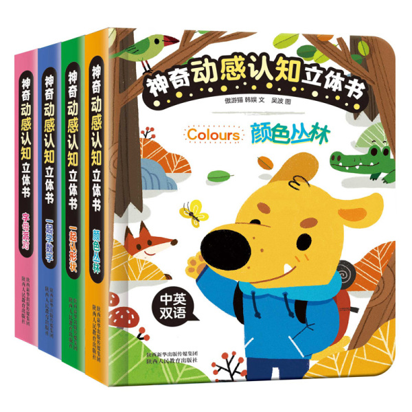 Magic ACTION Cognitive 3D Pop-up Book Bilingual quan 4 ce 1-2-3-4-6-Year-Old Baby Educational Development English zao jiao shu Children Page Turning Boy Picture Book 1-2 Years Old Story CHILDRENS Park CHILDRENS ENLIGHTEN Lelequ
