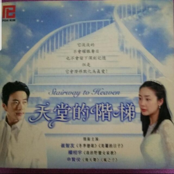 Stairway To Heaven VCD