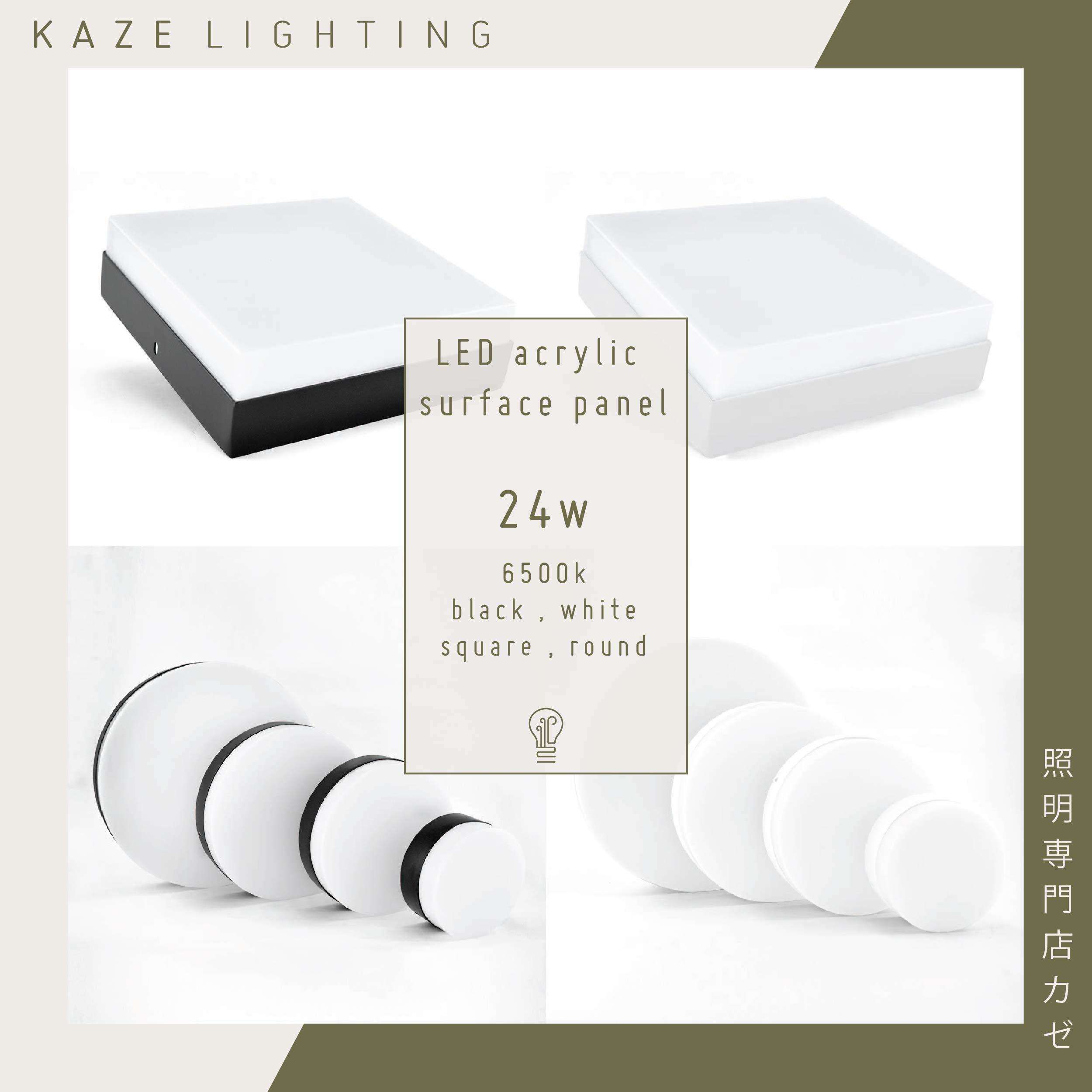 4Pcs LED Ceiling Light 24w Surface Mount Panel Acrylic