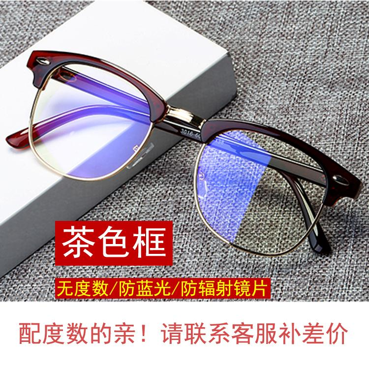 Komputer Hp Anti Radiasi Kacamata Wanita Kacamata Wajah Bulat Imut Sederhana Dan Elegan Pria Anti Blu-Ray Tidak Ada Derajat Tidak Berderajat Pasang Bingkai By Koleksi Taobao.