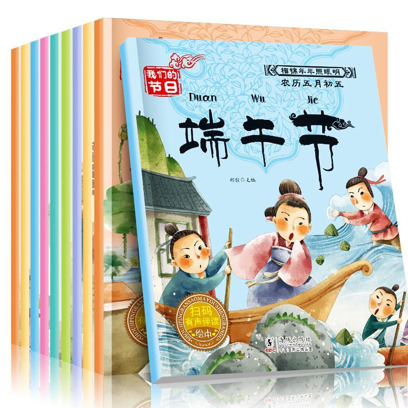 Chinese traditional festival enlightenment picture book full set of 10 books of our festival Chinese national festival custom story book
