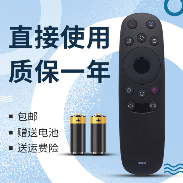 Applicable to Changhong Smart TV Remote Control RID850 UD50D7200i UD55D7200i