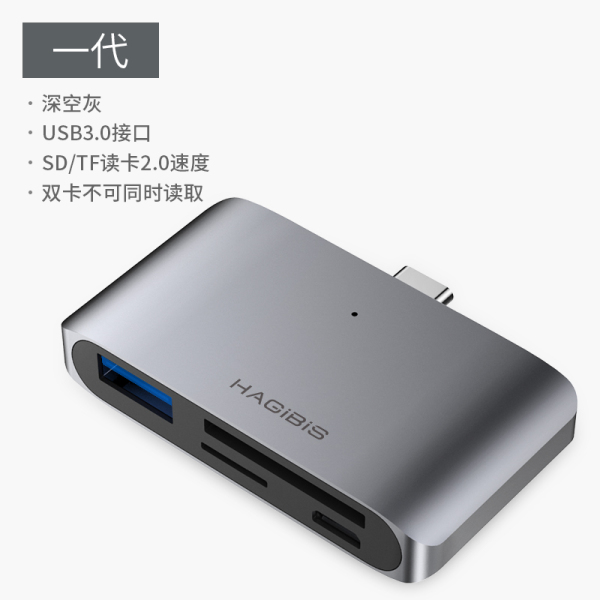 Hagibis Type-c Mobile Card Reader iPad Pro Multi-functional Android on-the-Go (OTG) All-in-One USB3.0 High Speed SD Card TF Camera Memory Card Small Meters 9vivo Huawei Oppo apple