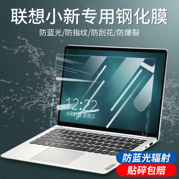 Lenovo Xiaoxin Air13 Screen Protector Air14 Protection 15 Film Pro13 Laptop 2020 Computer