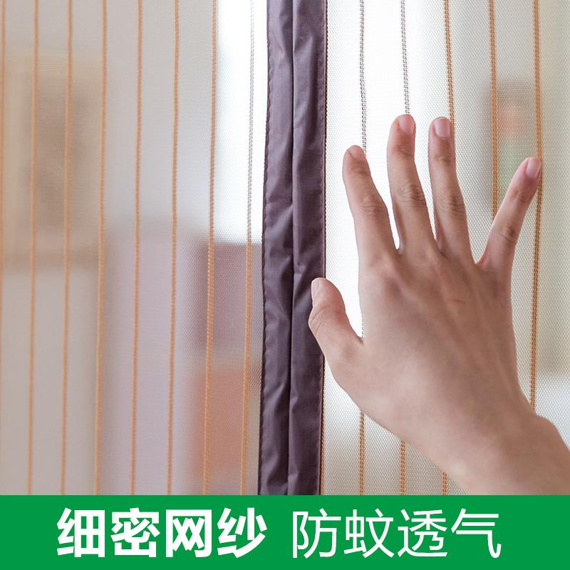 Adjustable Size DIY Car Window Shade Door Curtain Anti-mosquito Fly Ventilation Summer Household Bedroom Magnetic Soft Screen Door Encryption