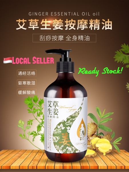 Buy * SG SELLER* Wormwood Ginger Massage Essential Oil 500ml per bottle 艾草生姜按摩精油 Singapore