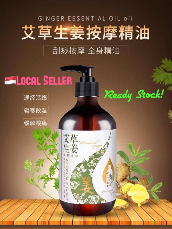 Buy * SG SELLER* Wormwood Ginger Massage Essential Oil 500ml per bottle 艾草生姜按摩精油 Singapore