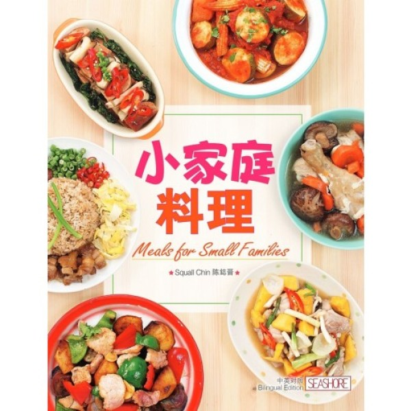 海滨食谱:小家庭料理/ Meals for Small Families/ Seashore Bilingual Cookbook (9789674144029)