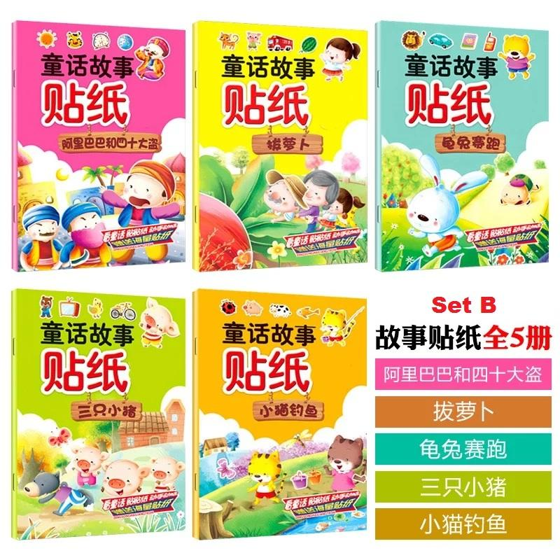 [5 Books] Set B Fairy Tales Stickers Activity Books/ Children Story Book/ Chinese Educational Book Gift
