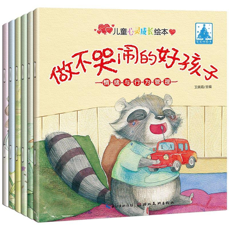 Emotional intelligence cultivation mood and behavior management preschool childrens books 0-7 years old childrens book Early Educationr