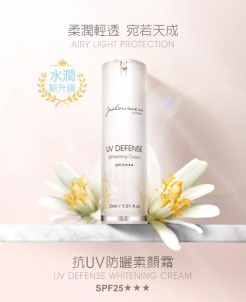 Buy Jealousness UV Defense Whitening Cream SPF25 ★★★ 抗UV防曬素顏霜SPF25★★★(水潤升級版) Singapore