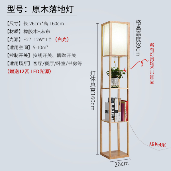 Northern Europe Living Room Floor Lamp zhi wu jia zi Lamp Dimming Simple Remote Control Bedroom HYUNDAI Japanese Style Logs Library Lamps