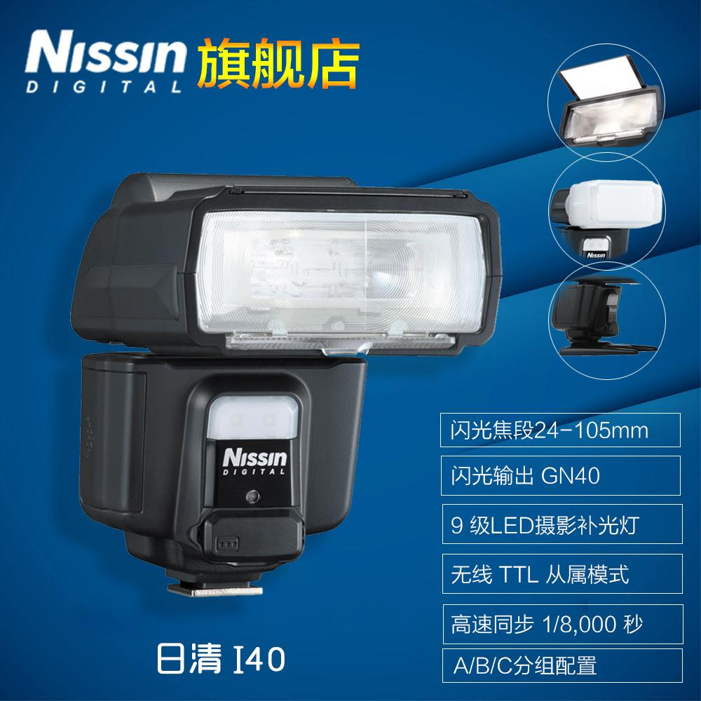 NISSIN/NISSIN I40 Flashlight Canon 6D 60D 5D2/3 70D Single-lens Reflex  Camera High-Speed Synchronous Wireless Flash