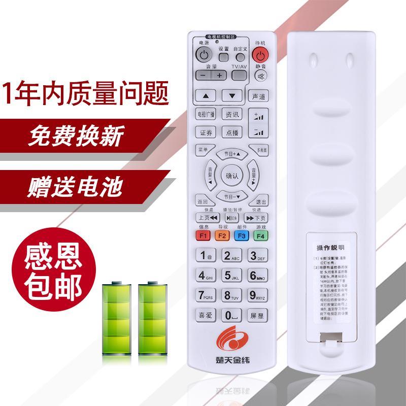 Hubei Chutian Gold ABB/Chutian Warp And Weft/with Numbers Set Top Box Remote-control Unit Hubei Universal
