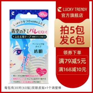 Lucky Trendy Chính Thức Trực Tiếp Hàng Nhập Khẩu Nhật Bản Đôi Mí Mắt Trong Suốt Vô Hình Mà Không Có thumbnail