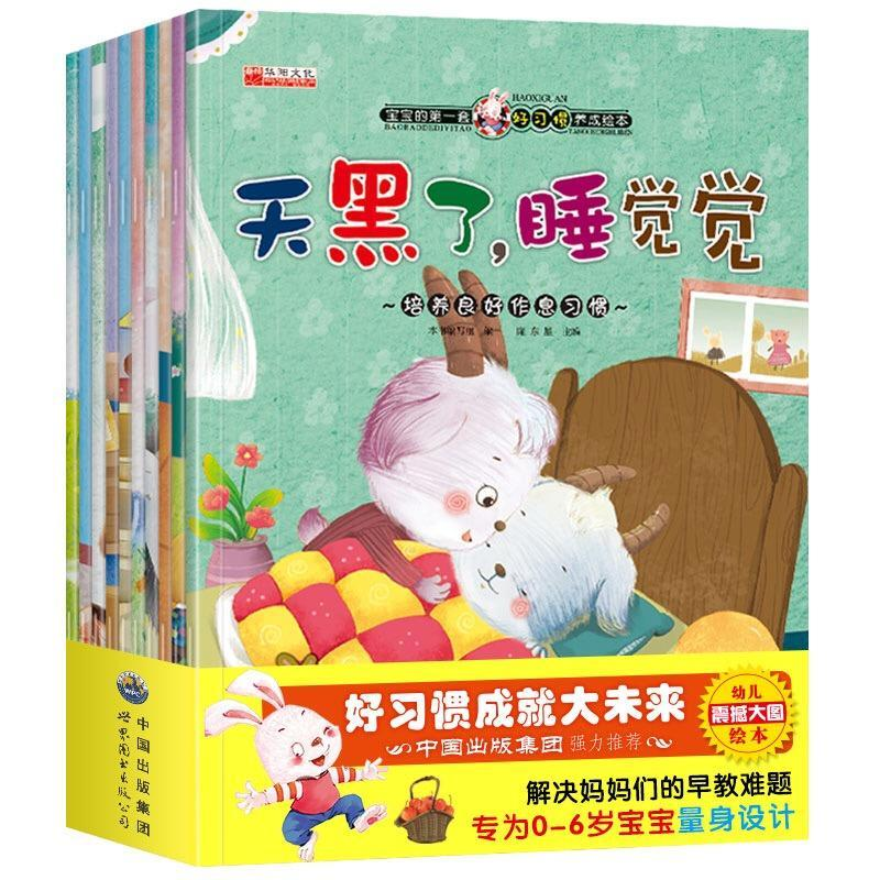 [10 Books] Kids Cultivate Good Habits Story Books/ Children Early Stage Reading Book/ Birthday Gift