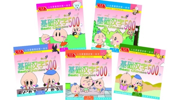 基础汉字 500 - 信心级 (共5册)/ Sage Formula Basic Chinese 500 - Level 4 (5 Books)/ Chinese Children Educational Book (2000000767901)