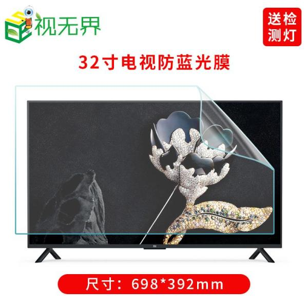 TV Screen Protective Film 55 Liquid Crystal 75 Inch Anti-Blueray Radiation Protected with Anti-Reflective 32 Eye Protection