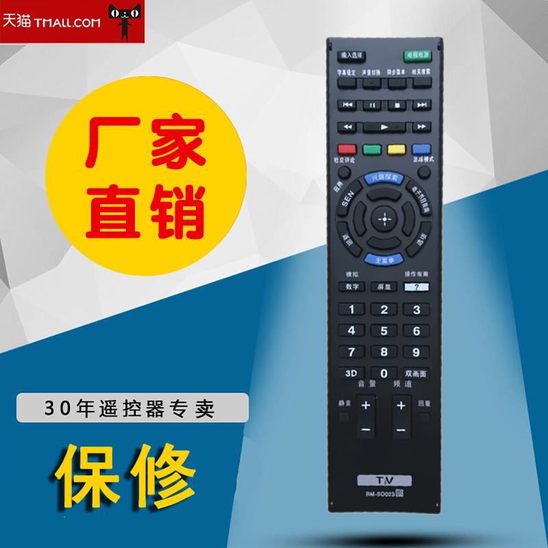 Sony LCD TV Remote Control RM-SD023 KDL-42W800B 50W800B 55W800B