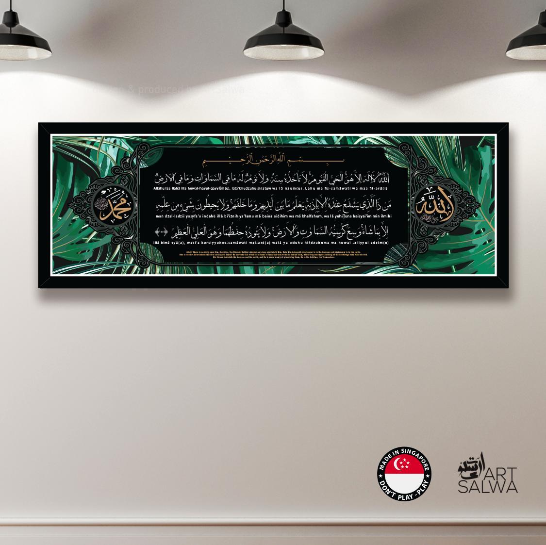 Islamic Ayat Al Kursi Iqra AlKursi Frame Islam Ayat Kursi ARTSALWA