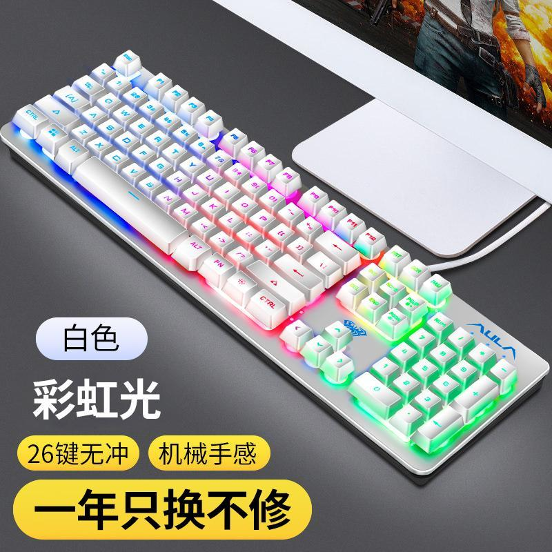 AULA Machinery Handfeel Keyboard Game ACE Desktop PC Laptop External USB Cable Household Metal Thin Film GirlS Office Typing Only Shining Silent mute Internet Cafes CF Peripheral Singapore