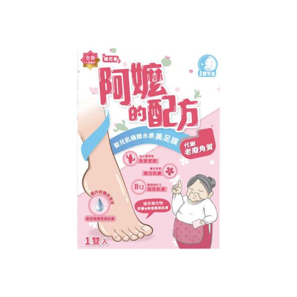 Buy Dr. Grandma Baby Skin Foot Mask 1pc Singapore
